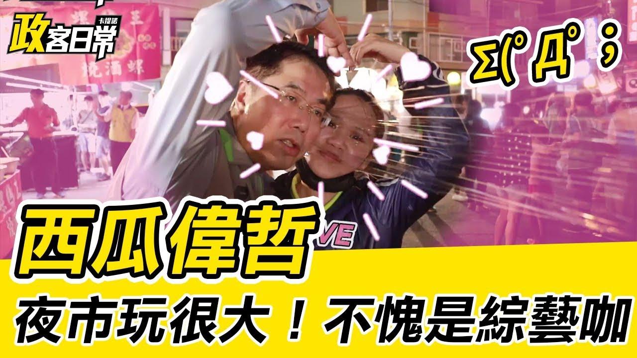 卡提諾《政客日常》#029期 黃偉哲絕對是綜藝咖!! - YouTube