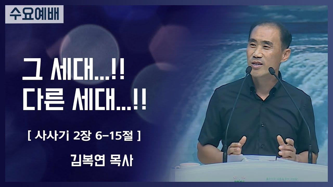 [2021-09-29] 수요예배 김복연목사: 그 세대...!! 다른 세대...!! (삿2장6절~15절)