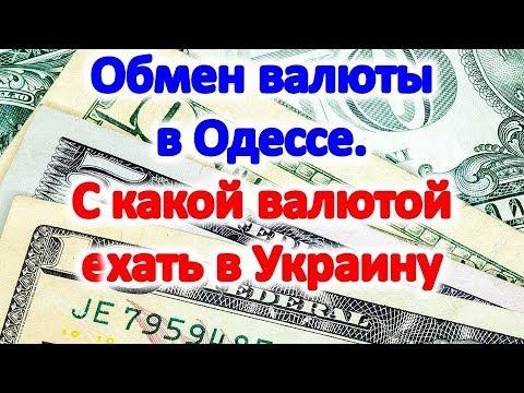 С какой валютой приезжать в Украину на отдых, обмен валют в Украине