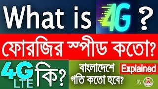 What is a 4g network? How much is 4g speed? What is LTE? – Explained