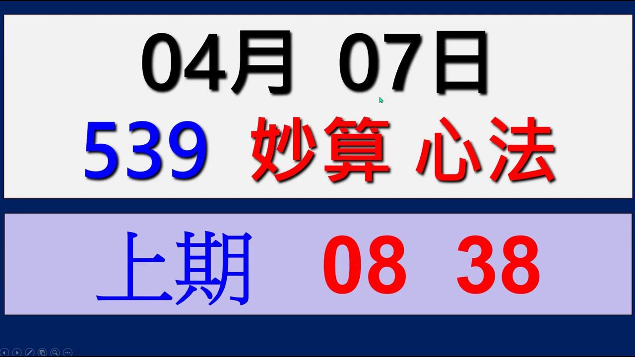 04.07.今彩539(上期08.38) - YouTube