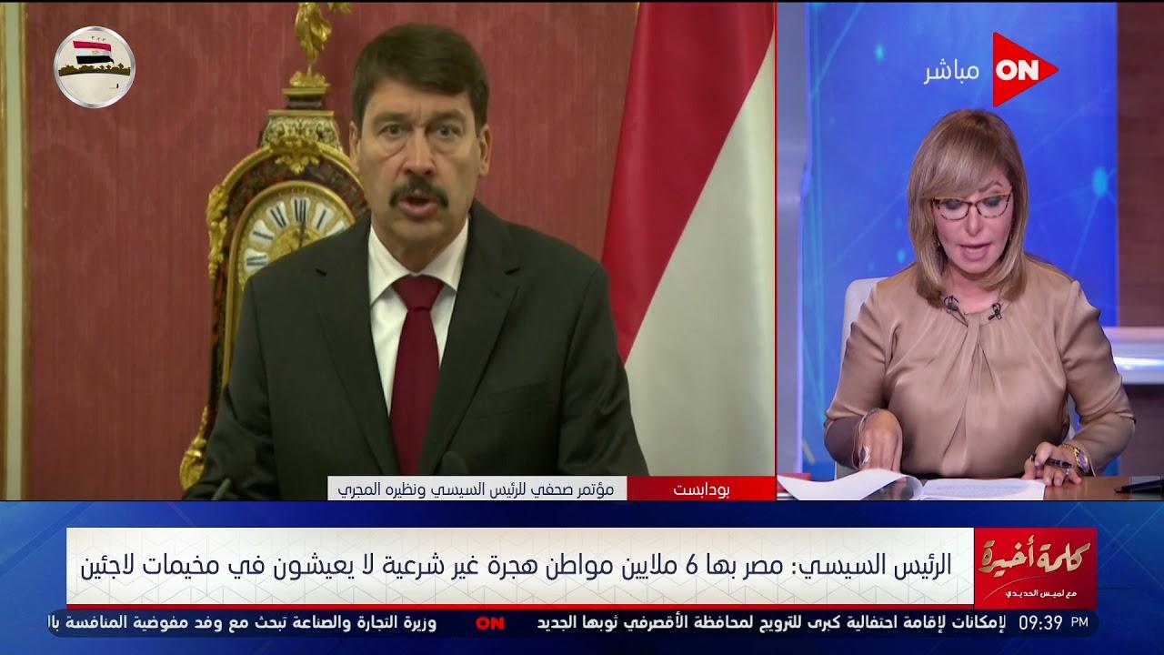 سعيدة أن مصر لم تعد في حالة دفاع عن النفس..لميس الحديدي: وهذا ما قاله الرئيس السيسي عن حقوق الإنسان  - 23:53-2021 / 10 / 12