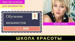 Курсы макияжа для визажистов и стилистов. Мастер-класс в Одессе Натальи Найда(Смотреть вторую часть https://www.youtube.com/watch?v=dQLo27wj_8o&list=PLK0wFpgty3k0h-j5vBrCEDDa4f2bzNzwN&index=26 Болеше видео Натальи ..., 2016-03-17T20:45:09.000Z)