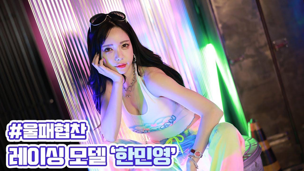 [#울패협찬] 레이싱모델 '한민영' 협찬 스튜디오 영상 대공개!! 시원한 여름코디!
