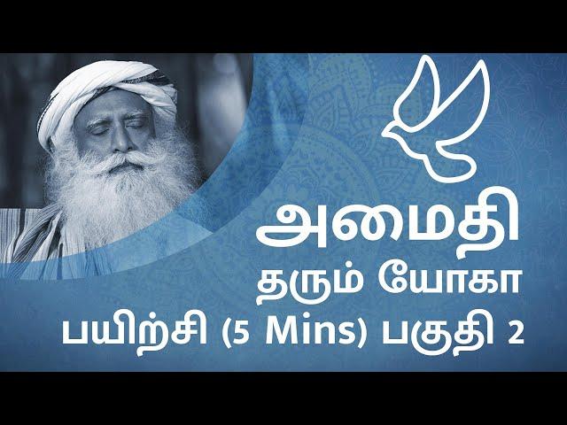 Become Peaceful In 5 Mins (Part 2) | Free Yoga Practice (Tamil) | Nadi Shuddhi | Sadhguru Tamil
