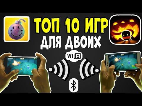 ТОП 10 ОФФЛАЙН ИГР ДЛЯ ДВОИХ НА АНДРОИД/iOS +СКАЧАТЬ БЕСПЛАТНО