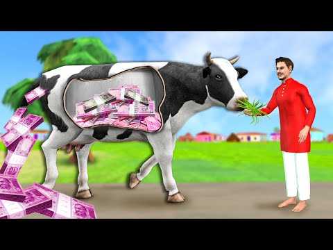 जादुई पैसा बनाने वाली गाय Magical Money Making Cow Comedy Video  Hindi Kahaniya 3D Animated Stories