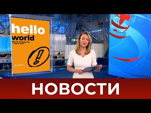 Выпуск новостей в 15:00 от 07.04.2021