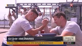 Как служат российские военные на Хмеймиме