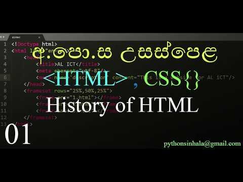 01   History Of HTML