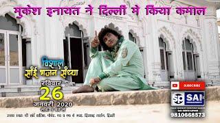 Mukesh Inayat   Sai Vatika 26/1/ 2020   Video Sptv 9810668573