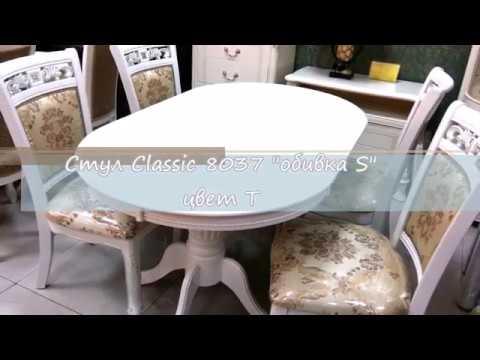 Обеденные столы +и стулья  Стол Оливия + стулья Classic 8037