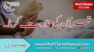 Quran Ki Tilawat Karna - Mufti Tariq Masood