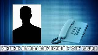 Обманутые вкладчики беседуют с представителями ФТК