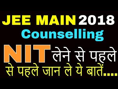 NIT लेने से पहले से पहले जान ले ये बातें | JEE MAIN Counselling 2018 | BY-kartikey pandey(IIT BHU)