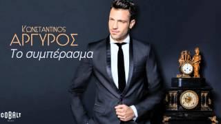 Κωνσταντίνος Αργυρός - Το Συμπέρασμα | Konstantinos Argiros - To Simperasma - Official Audio Release