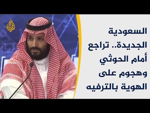 السعودية الجديدة.. تراجع أمام الحوثي وهجوم بالترفيه على الهوية  - نشر قبل 7 ساعة