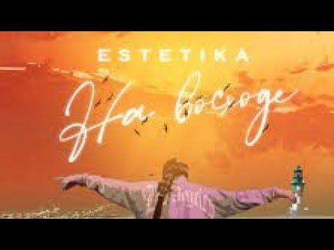 ESTETIKA - На восходе