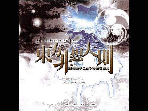 東方非想天則 〜 超弩級ギニョルの謎を追え