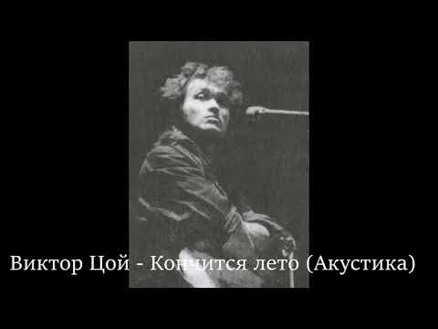 Виктор Цой Кончится лето Акустика Весна 1990
