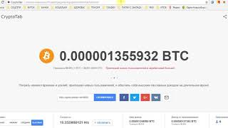 Crypto Tab майнинг браузер для зароботка Биткойн