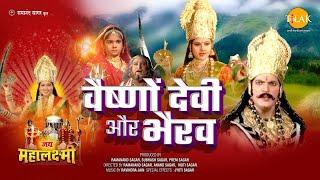 वैष्णो देवी और भैरव | Vaishno Devi Aur Bhairav | Movie | Tilak