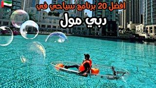دبي مول و أفضل 20 برنامج سياحي