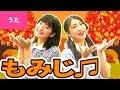 【♪うた】紅葉【手あそび・こどものうた】Japanese Children's Song, Nursery Rhymes & Finger Plays
