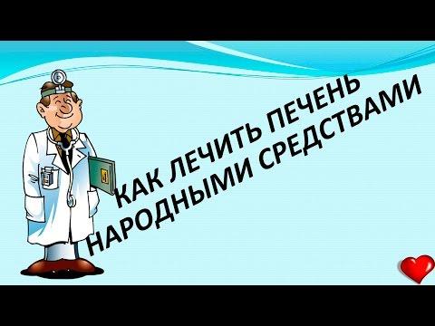 Лечение болезней печени, методы лечения и очищения печени
