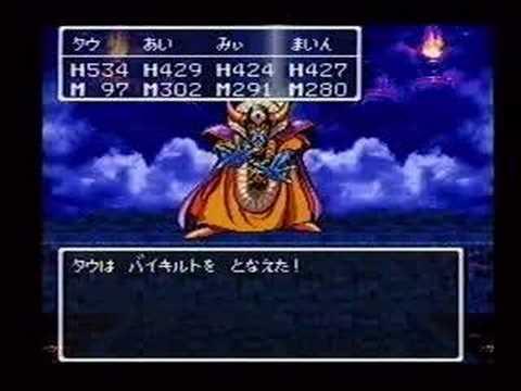 (SFC)ドラゴンクエスト3,ゾーマを4ターンで撃破