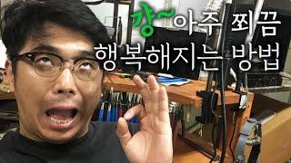 행복해지는 방법 feat.열린결말 다큐멘터리