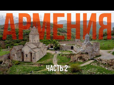 Что посмотреть в Армении? Часть 2. Армянская архитектура. Крылья Татева. Караундж.