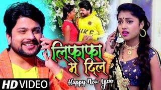 #VIDEO - लिफाफा में दिल   #Mohan_Singh   Lifafa Me Dil   Happy New Year 2021   New Year Songs 2021
