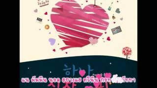 [THAISUB] Heart thump (심장이 쿵) - Hana (하나)