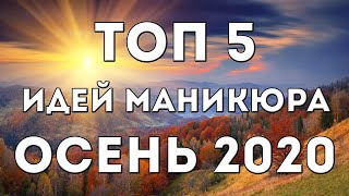 ТОП 5 ИДЕЙ МАНИКЮРА НА ОСЕНЬ 2020 ОСЕННИЙ МАНИКЮР2020 ДИЗАЙН НОГТЕЙ ГЕЛЬ ЛАКОМ