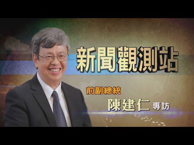 【新聞觀測站】用公衛守護台灣 前副總統陳建仁專訪 2020.06.20