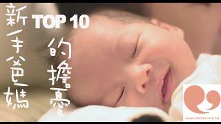 媽咪教室 新手爸媽的擔憂Top 10