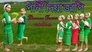 Pani Doia Japi || Aryaneel || Dance Cover || New Assamese Song 2020