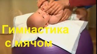 ⚽ Гимнастика с МЯЧОМ для Малышей в 4 месяца | Упражнение  ЛЯГУШКА для Малыша | Советы Родителям 👪(Упражнения для детей с мячом ⚽. Подписывайтесь на канал
