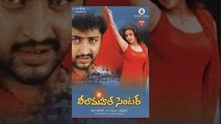 Leela Mahal Center | Full Length Telugu Movie | Aryan Rajesh, Sada