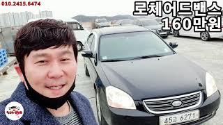 로체어드밴스160만원(이전비20만)