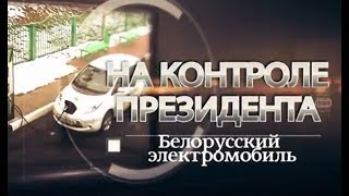 Белорусский электромобиль. На контроле Президента
