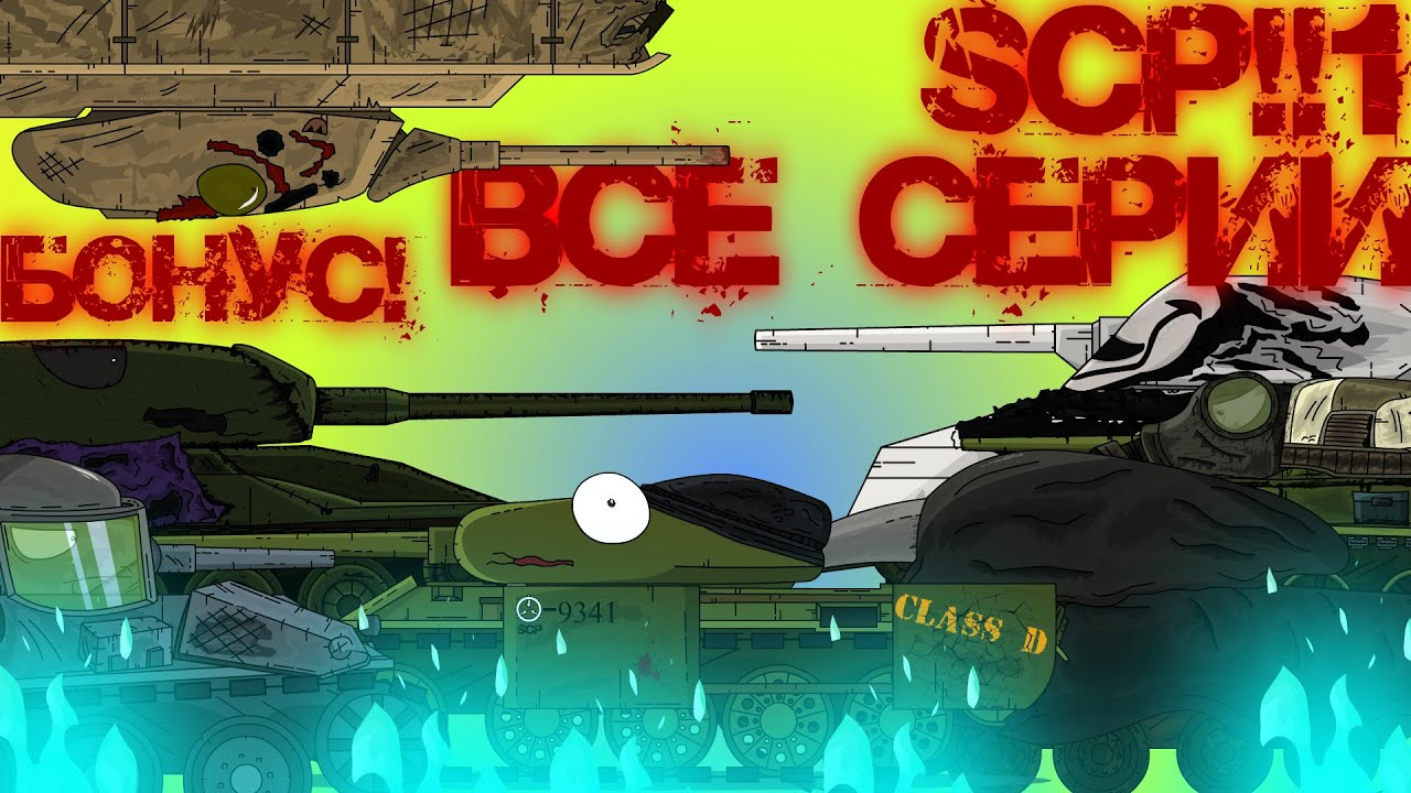 Все серии SCP - Containment Breach   + Бонусная Концовка  