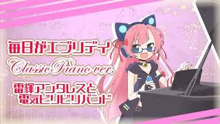 『毎日がエブリデイ(Classic Piano ver.)』【オリジナル曲】