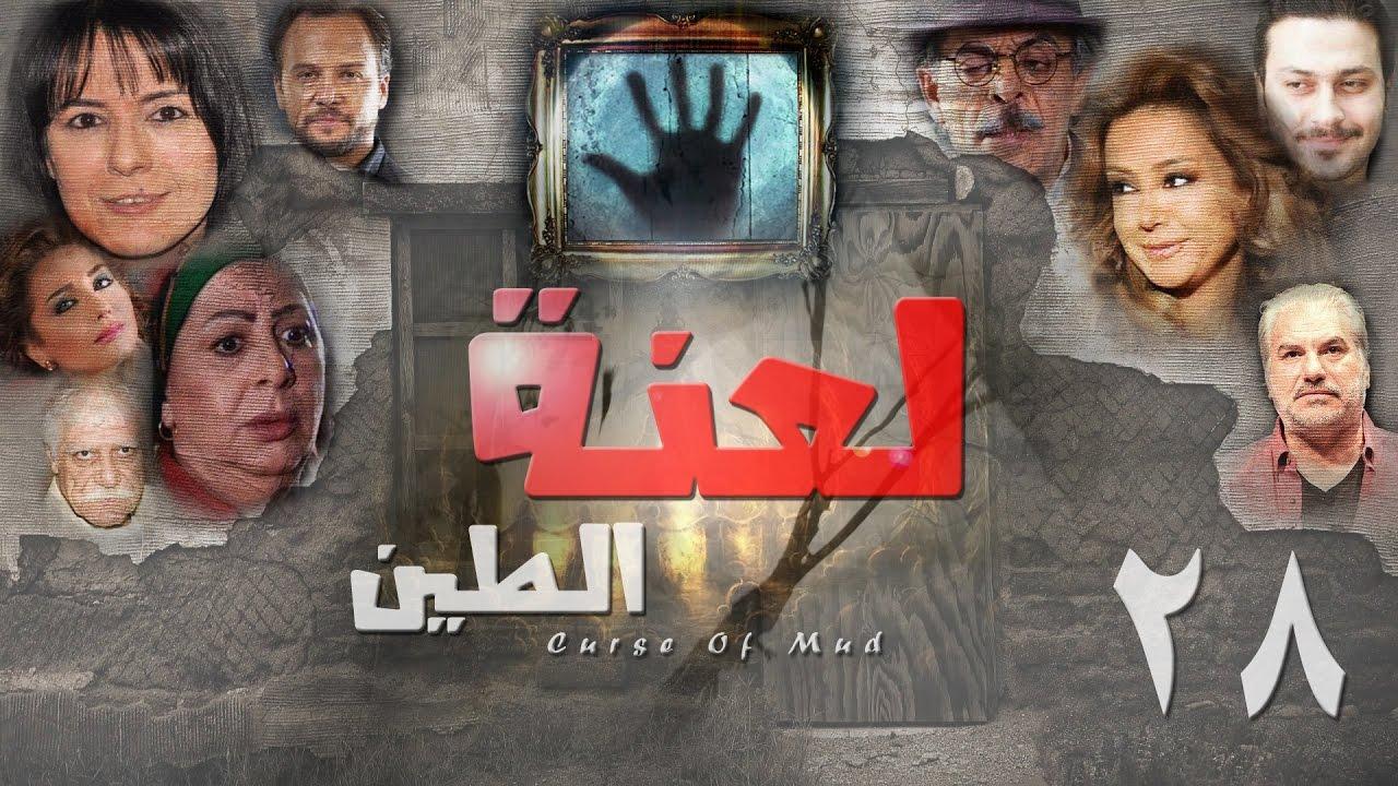 Epsiode 28 - La3nat Al Teen Series | الحلقة الثامنة والعشرون - مسلسل لعنة الطين