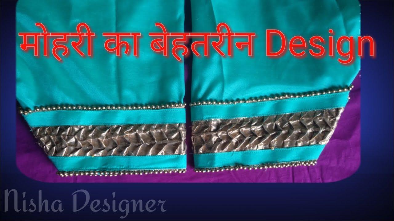मोहरी का बेहतरीन Design/Latest Design of Moheri (Poccha)