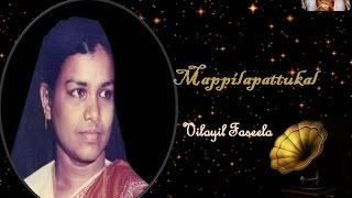 Uhud Ranaganamake | Vilayil Faseela & Beena