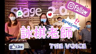 Publication Date: 2020-08-01 | Video Title: The Voice--詠棋老師
