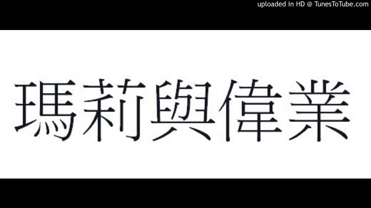 葉宇澄 - 瑪莉與偉業 - YouTube