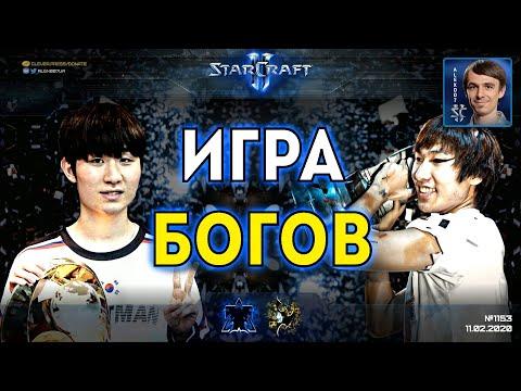 САМЫЕ БЫСТРЫЕ ЛЮДИ: Как играют лучшие корейские профессионалы в StarCraft II - TY и SOs